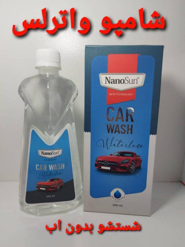 شامپو بدون آب خودرو Carwash Waterless