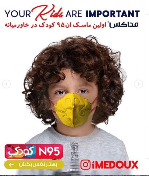 ماسک N95 مداکس مخصوص کودکان