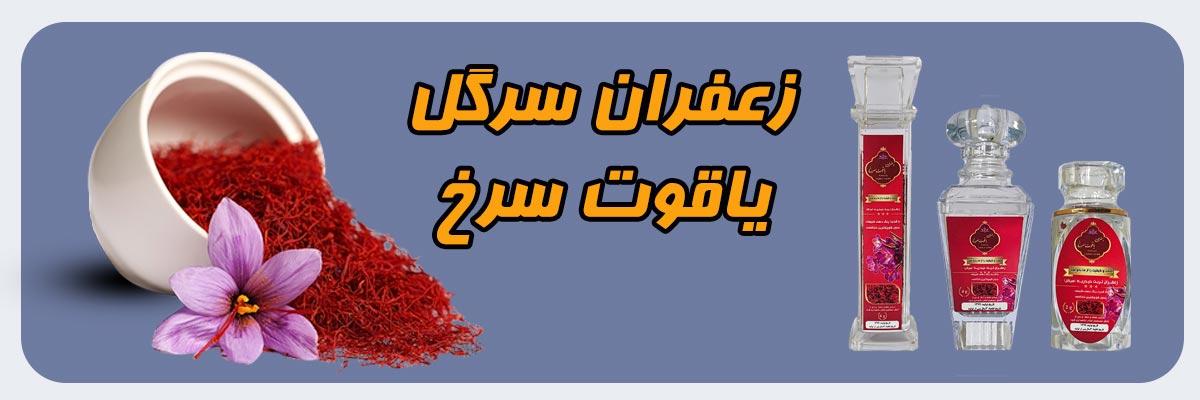 زعفران_یاقوت_سرخ